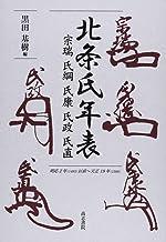 北条氏年表 (宗瑞・氏綱・氏康・氏政・氏直)
