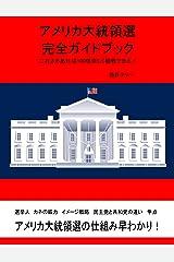 アメリカ大統領選完全ガイドブック: これさえあれば100倍楽しく観戦できる!アメリカ大統領選挙早わかり! Kindle版
