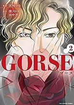 GORSE(2) (裏少年サンデーコミックス)