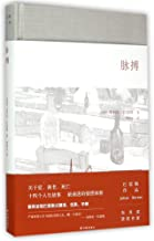 Pulse (Hardcover) (Chinese Edition)