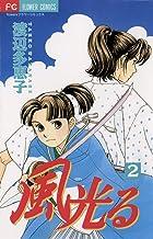 風光る(2) (フラワーコミックス)