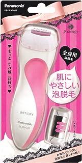 パナソニック アミューレ 泡脱毛 (全身用) ピンク ES-WA30-P