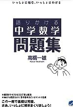 表紙: 語りかける中学数学 問題集   高橋一雄