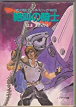 青の騎士ベルゼルガ物語 絶叫の騎士 (ソノラマ文庫)