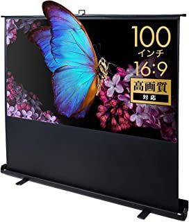 イーサプライ プロジェクタースクリーン 100インチ ワイド 16:9 自立式 高画質 4K 大型 床置き 置き型 持ち運び パンタグラフ EEX-PSY5-100HDK