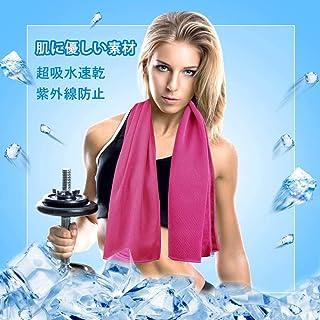 Supzone 3枚 2色 スポーツタオル 瞬冷タオル 冷却タオル 暑さ対策 クール 超吸水 アウトドア 運動 水泳 登山 旅行 軽量 タオル クール,32cm*100cm