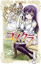 ヨメクラ【電子特別版】 2 (少年チャンピオン・コミックス)