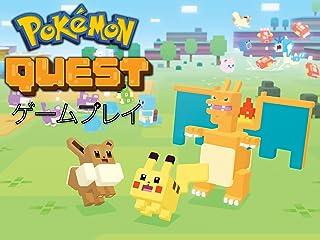 Pokemon Quest ゲームプレイ
