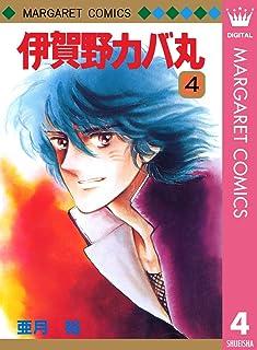 伊賀野カバ丸 4 (マーガレットコミックスDIGITAL)