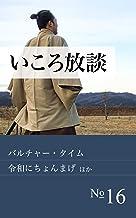 いころ放談 No.16