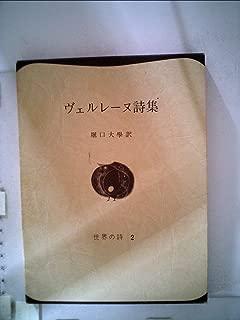 ヴェルレーヌ詩集 (1963年) (世界の詩〈2〉)