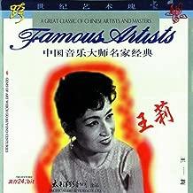 Zhong Guo Yin Le Da Shi Ming Jia Jing Dian  - Wang Li (Classic Musicians from China - Wang Li)