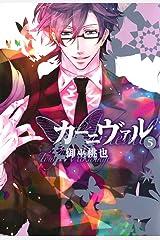 カーニヴァル: 5 (ZERO-SUMコミックス) Kindle版