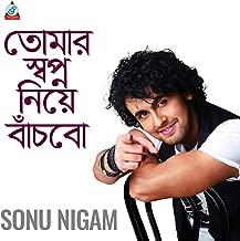 Majh Raate Ghum Amar Venge Jay