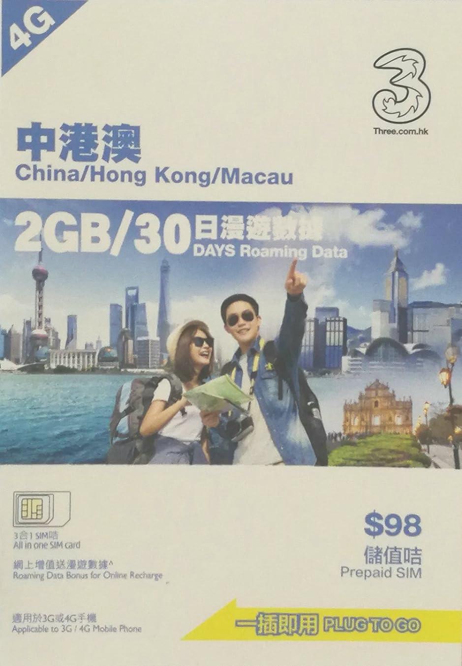 カウボーイ乱雑なサイレン【Three】 中国?香港?澳門 プリペイドSIMカード 30日間 4G/3Gデータ通信2GB