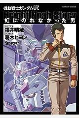 機動戦士ガンダムUC 虹にのれなかった男 (角川コミックス・エース) Kindle版
