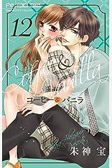 コーヒー&バニラ(12) (フラワーコミックス) Kindle版