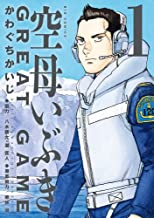 空母いぶきGREAT GAME (1) (ビッグコミックス)