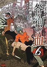 表紙: 咎狗の血(6) (Bs-LOG COMICS) | Nitro+CHiRAL