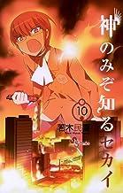 表紙: 神のみぞ知るセカイ(10) (少年サンデーコミックス) | 若木民喜