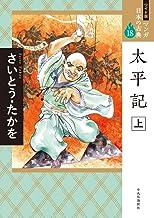 ワイド版 マンガ日本の古典18-太平記 上 (全集)