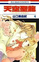 表紙: 天空聖龍~イノセント・ドラゴン~ 4 (花とゆめコミックス)   山口美由紀