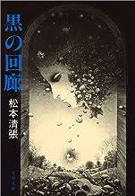 表紙: 黒の回廊 (文春文庫 ま 1-45) | 松本 清張