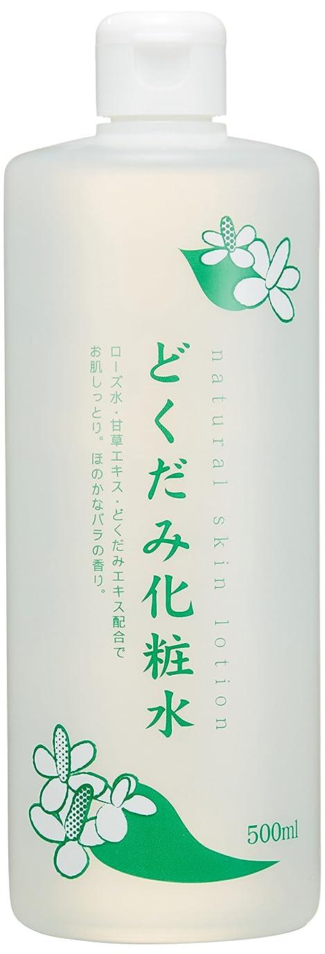 怪物ティーンエイジャー公演どくだみ化粧水 500ml