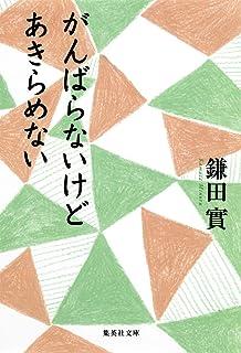 がんばらないけど あきらめない (集英社文庫)