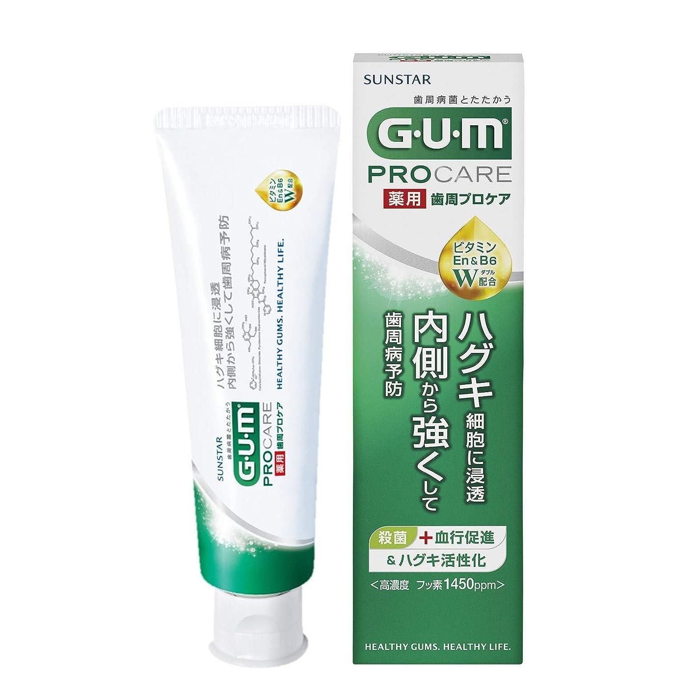 災害チャンバー農業の[医薬部外品] GUM(ガム) 歯周プロケア 歯みがき 90g <歯周病予防 ハグキケア 高濃度フッ素配合 1450ppm>