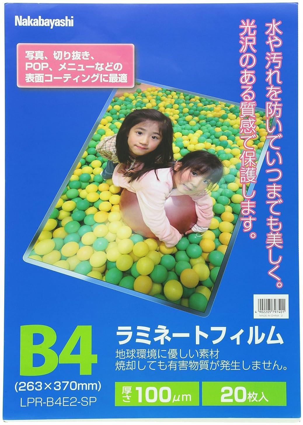 魅惑する留まる不調和ナカバヤシ ラミネートフィルム 263×370mm B4 LPR-B4E2-SP edlp190 【100枚入】