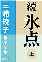 表紙: 三浦綾子 電子全集 続 氷点(上) | 三浦綾子