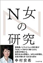表紙: N女の研究 | 中村安希