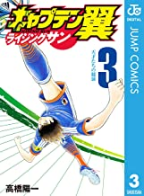 表紙: キャプテン翼 ライジングサン 3 (ジャンプコミックスDIGITAL)   高橋陽一