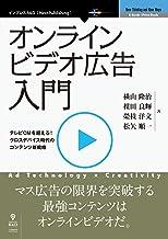 表紙: オンラインビデオ広告入門 (NextPublishing) | 横山 隆治