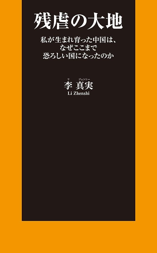 ジョグストラップ動物残虐の大地 (扶桑社BOOKS)