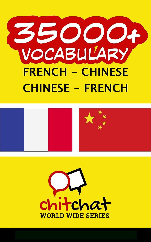 数学的なチャート影響35000+ French - Chinese Chinese - French Vocabulary (French Edition)