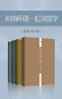 和南怀瑾一起读国学(套装共4册) (中国传统文化书籍国学普及读物)