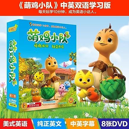 正版 萌鸡小队幼儿童启蒙早教英语动画片dvd视频碟片 双语学习版 国语/英文版(8DVD)