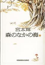 表紙: 森のなかの海(上) (光文社文庫) | 宮本 輝