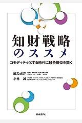 知財戦略のススメ Kindle版