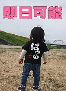 一升米 [名前入りTシャツ] ブラック (一生餅、一升餅の新提案) (1歳バースデー)