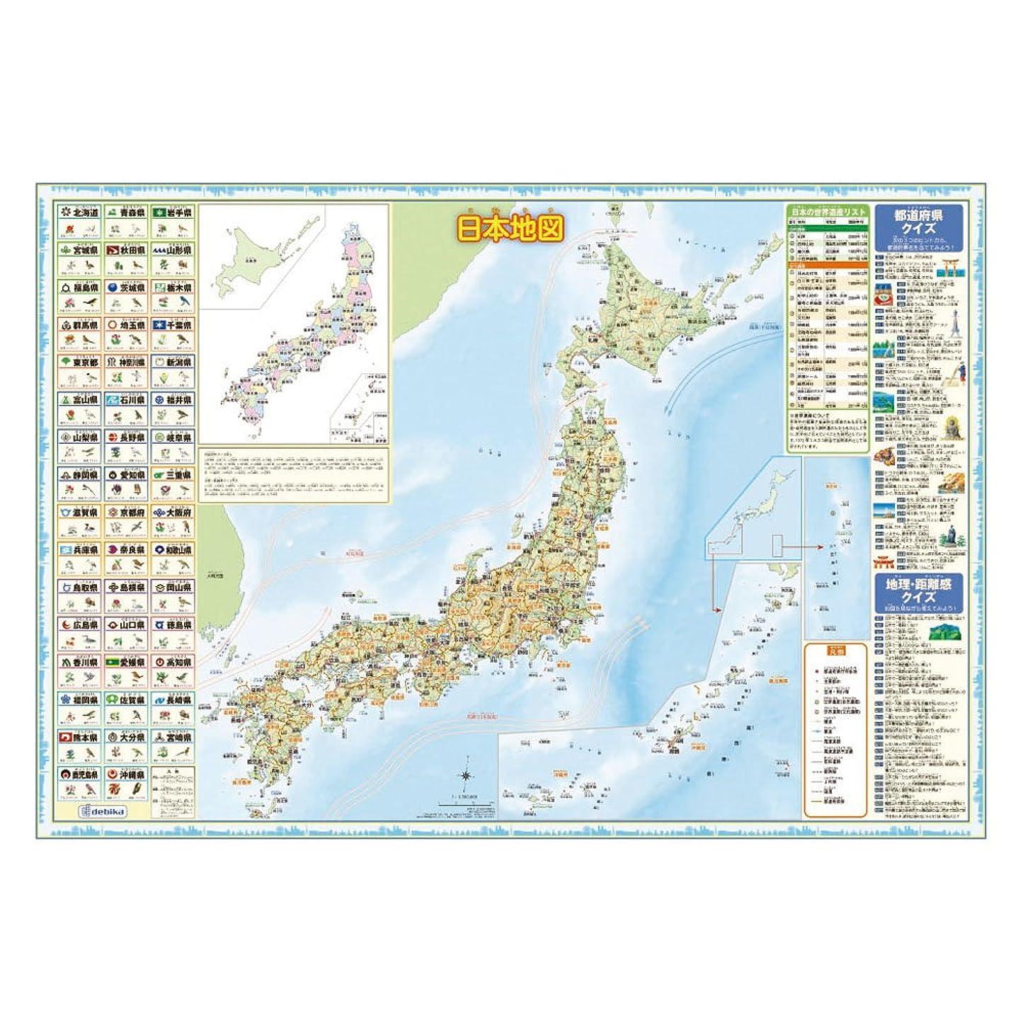 デビカ 書いて消せる日本地図 070184