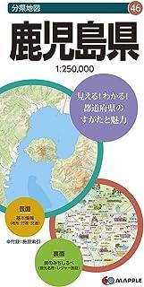 分県地図 鹿児島県 (地図 | マップル)