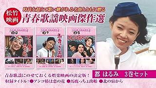 松竹青春歌謡映画 都はるみセレクトセット[DVD]