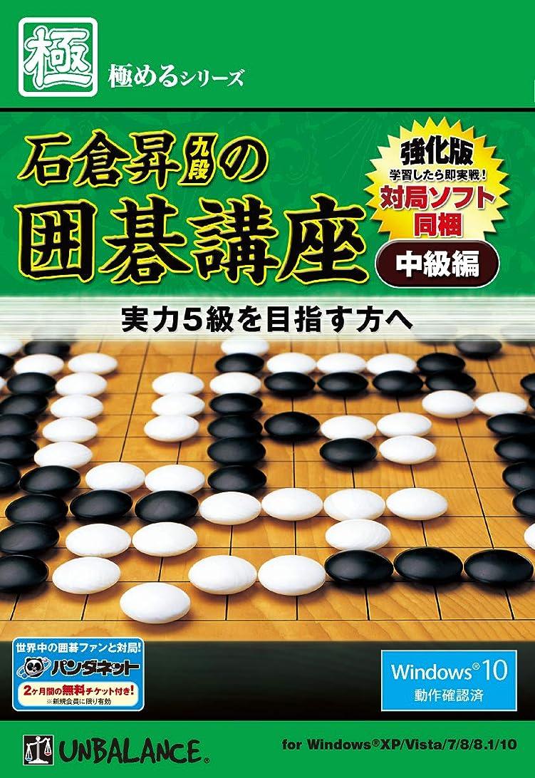 今晩セットすると組む極めるシリーズ 石倉昇九段の囲碁講座 中級編 ~強化版~