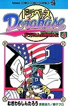 ドラベース ドラえもん超野球(スーパーベースボール)外伝(4) (てんとう虫コミックス)
