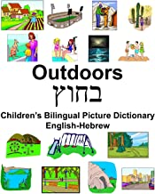 English-Hebrew Outdoors/בחו ץ Children's Bilingual Picture Dictionary
