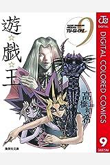 遊☆戯☆王 カラー版 9 (ジャンプコミックスDIGITAL) Kindle版
