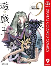 表紙: 遊☆戯☆王 カラー版 9 (ジャンプコミックスDIGITAL) | 高橋和希